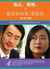 Drugs, Alcohol and HIV/AIDS: A Consumer Guide (Chinese Version)